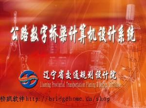 辽宁交通规划设计院公路数字桥梁计算机设计系统2014