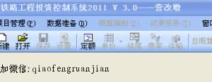 天津铁路3.0《铁路工程投资控制系统》营改增版软件发布