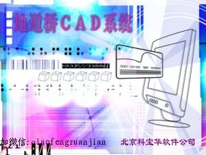科宝华地道桥cad系统-v5.5