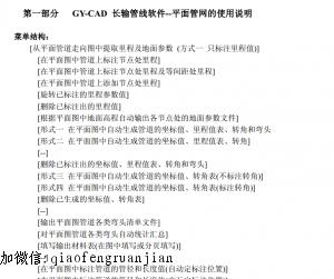 GY-CAD长输管线软件gy-cad