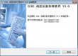 SSRS浅层反射处理软件_V3.0