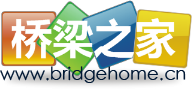 道桥网-桥梁之家—打造桥梁行业最大、最专业的桥梁资料和技术交流基地!道桥之家网!